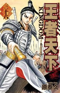 王者天下(36)