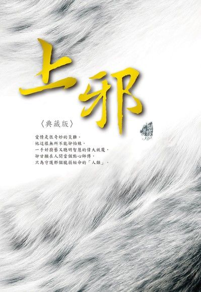 上邪(典藏版)
