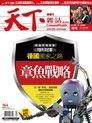 天下雜誌 第564期 2015/01/07