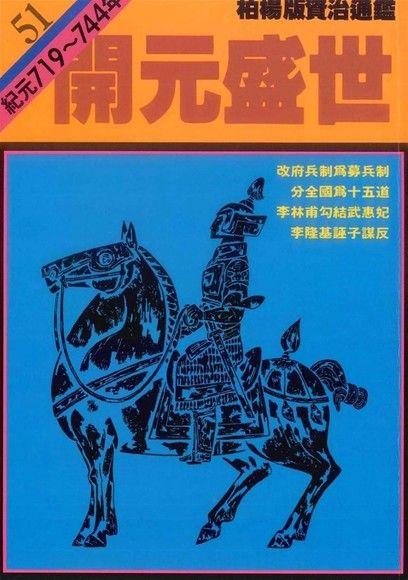 通鑑(51):開元盛世