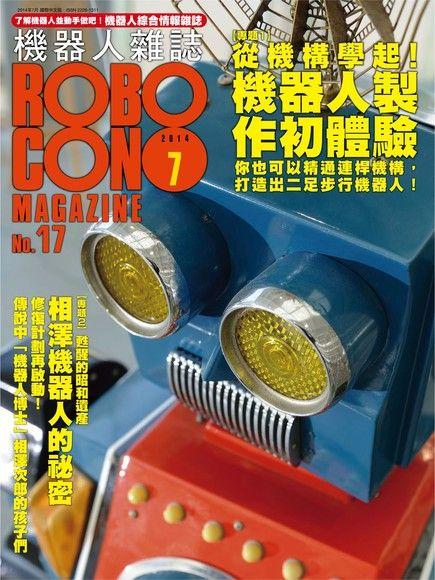 ROBOCON 機器人雜誌第17期 2014年7月號