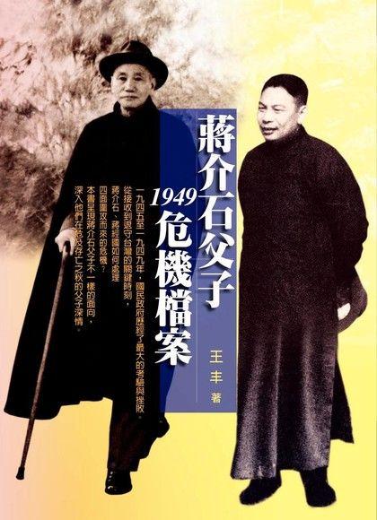 蔣介石父子1949危機檔案