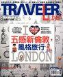 TRAVELER luxe旅人誌 08月號/2012 第87期
