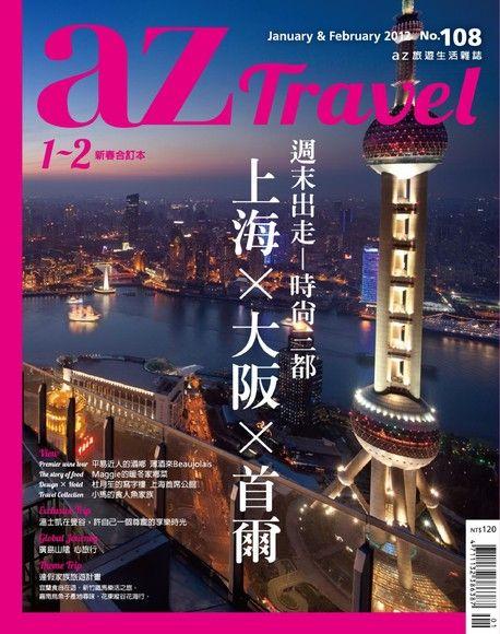 AZ Travel 01月號/2012 第108期