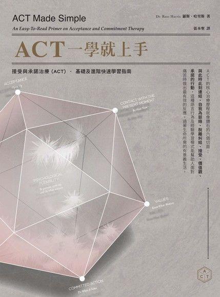 ACT一學就上手