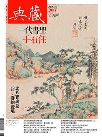 典藏古美術 06月號/2017 第297期