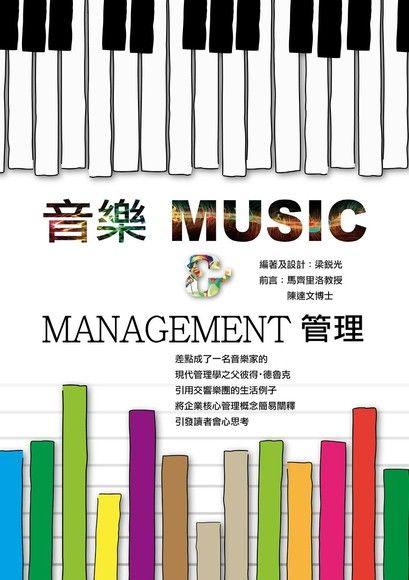 音樂與管理