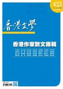 香港文學 2021年1月號 NO.433