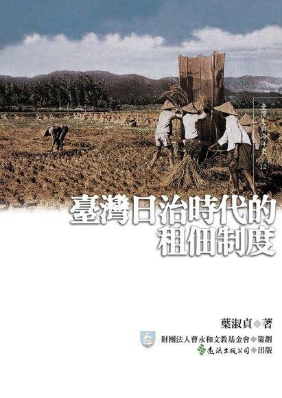 臺灣日治時代的租佃制度(軟精裝)