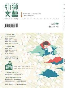 幼獅文藝 01月號/ 2013 第709期