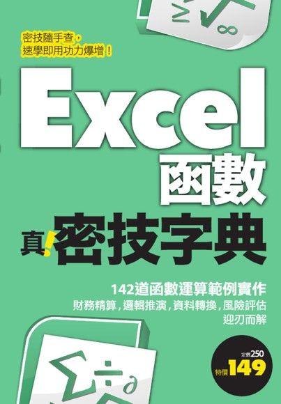 Excel函數 真.密技字典