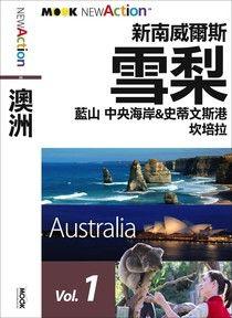 澳洲─新南威爾斯─雪梨‧藍山‧中央海岸與史蒂文斯港‧坎培拉