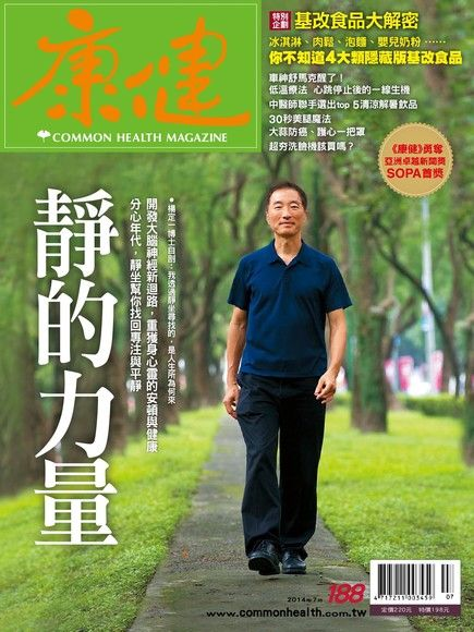 康健雜誌 07月號/2014 第188期