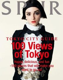SPUR Special Issue-Tokyo City Guide