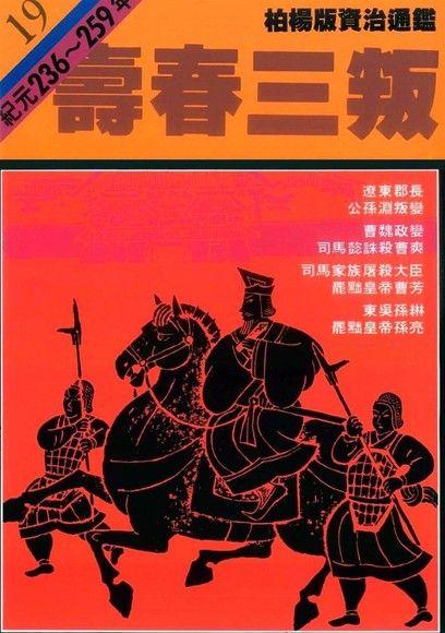 通鑑(19):壽春三叛