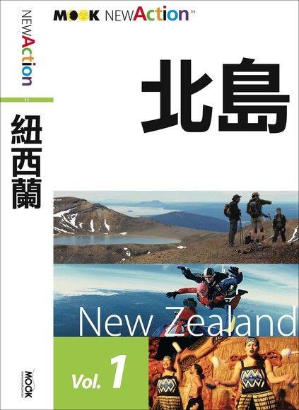 紐西蘭─北島