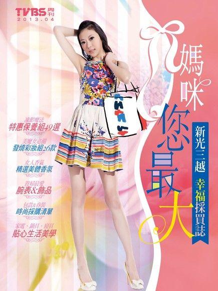 TVBS周刊 第806期 別冊