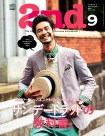 2nd 2016年9月號 Vol.114【日文版】