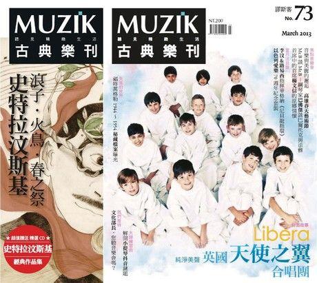 MUZIK古典樂刊 03月號/2013 第73期