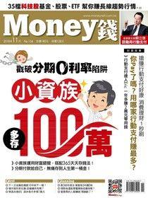 Money錢 11月號/2018 第134期