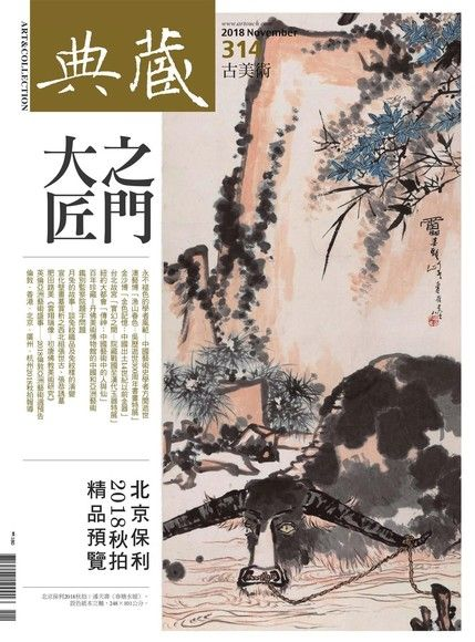 典藏古美術 11月號/2018 第314期