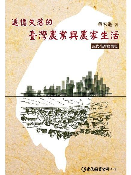 追憶失落的臺灣農業與農家生活