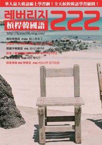 槓桿韓國語學習週刊第222期