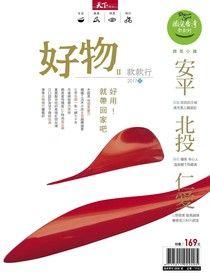 天下雜誌《微笑季刊》:好物款款行Ⅱ【精華版】