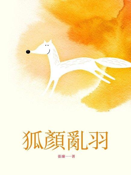 狐顏亂羽(卷一)