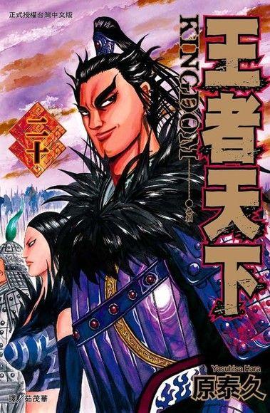 王者天下(20)