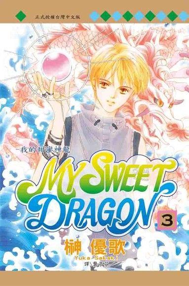 MY SWEET DRAGON ~ 我的甜蜜神龍 ~(3)