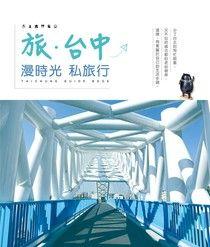 旅‧台中:漫時光私旅行