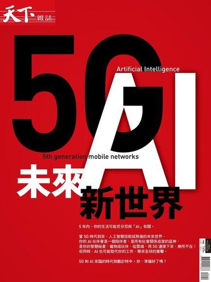 天下雜誌特刊:5G AI未來新世界