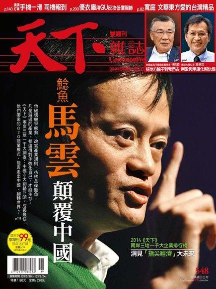 天下雜誌 第548期 2014/05/28