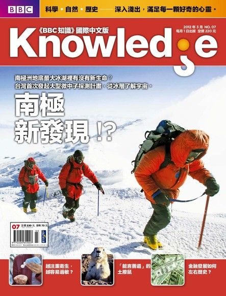 BBC知識 Knowledge 03月號/2012 第7期