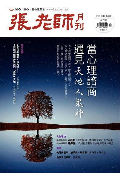 張老師月刊2018年09月/489期