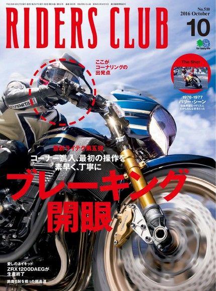 RIDERS CLUB 2016年10月號 No.510【日文版】