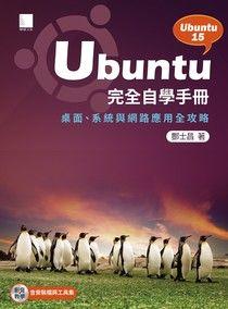 Ubuntu完全自學手冊-桌面、系統與網路應用全攻略