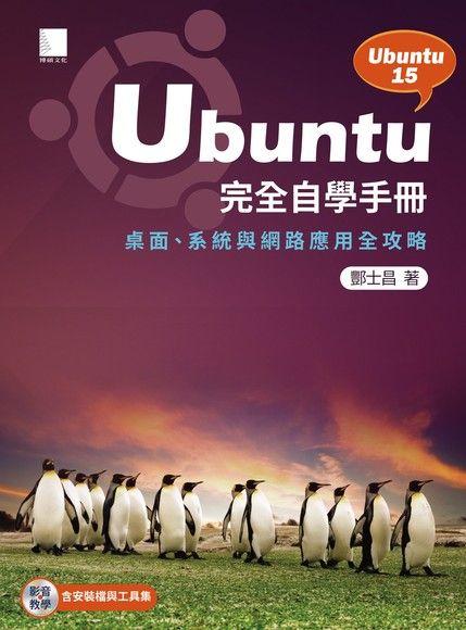 Ubuntu完全自學手冊: 桌面、系統與網路應用全攻略