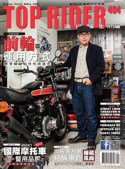 流行騎士Top Rider 04月號/2021 第404期