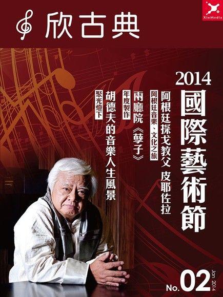 欣古典02:2014國際藝術節