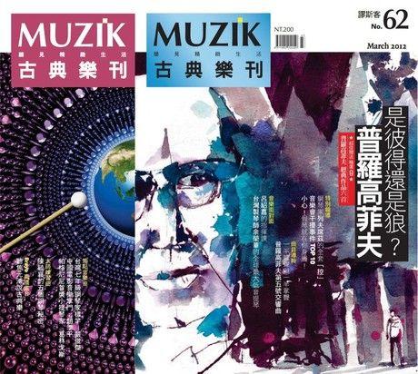 MUZIK古典樂刊 03月號/2012 第62期
