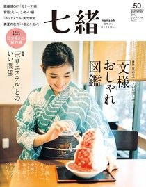 七緒 2017年夏季號 Vol.50 【日文版】