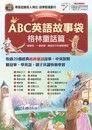 ABC英語故事袋:格林童話篇