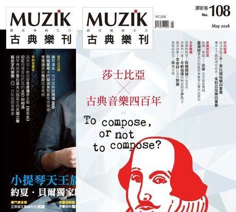 MUZIK古典樂刊 05月號/2016 第108期