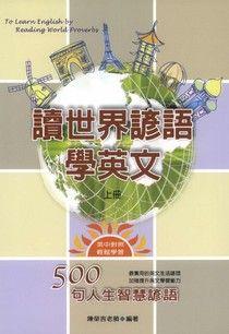 讀世界諺語學英文:500句人生智慧諺語(上)