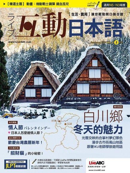 Live互動日本語 02月號/2017 第2期