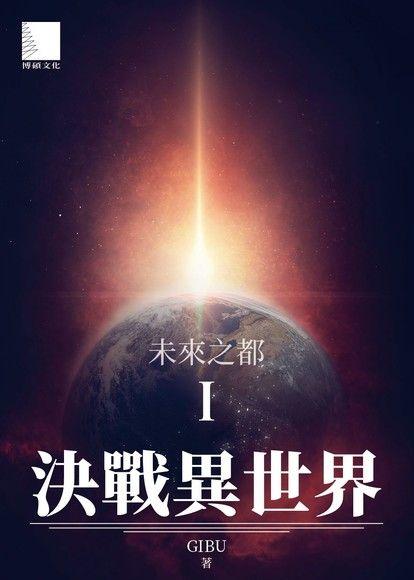 決戰異世界I:未來之都