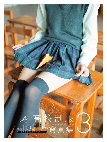 高校制服數位寫真 3