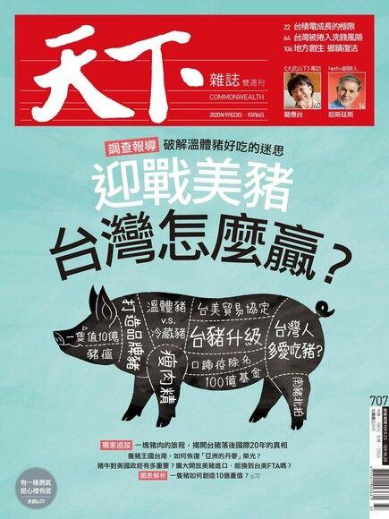 天下雜誌 第707期 2020/09/23